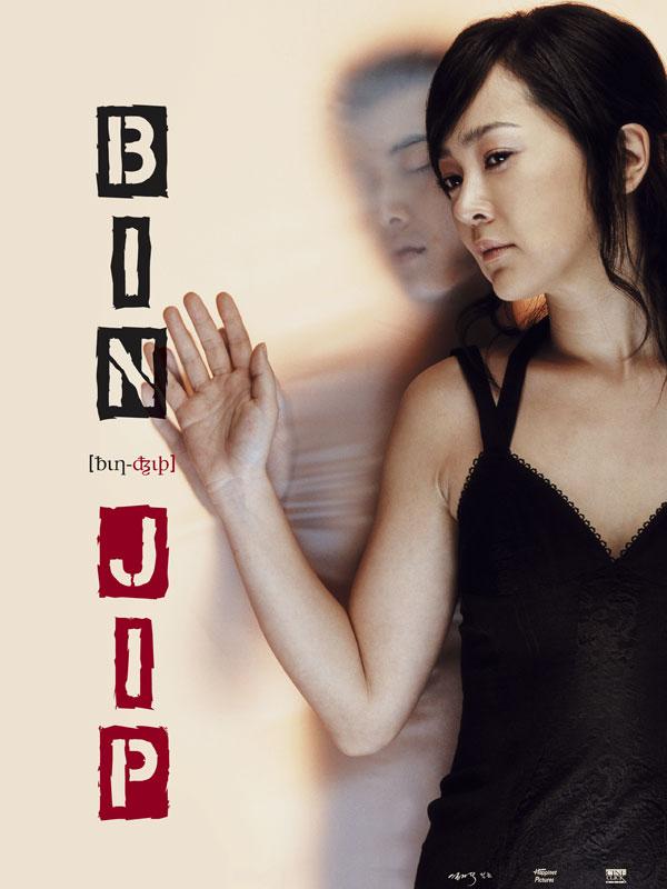 bin_jip_poster